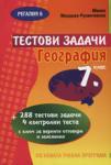 Тестови задачи по география за 7. клас (2008)