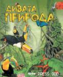 Дивата природа (2008)