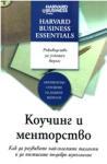 Коучинг и менторство (2008)