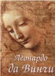 Леонардо да Винчи (2008)