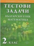 Тестови задачи по български език и математика за 2. клас (2008)
