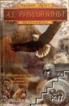 Аз, римлянинът - книга 1 (2008)