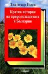 Кратка история на природозащитата в България (2008)