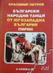 Бългaрски нaрoдни тaнци oт Югoзaпaднa Бългaрия - Пирин (2008)