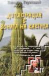 Дипломация в зоната на кактуса (2008)