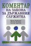 Коментар на Закона за държавния служител (2008)