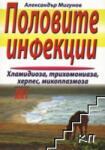Половите инфекции (2008)