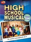 Училищен мюзикъл - Колекция плакати 1 (2008)
