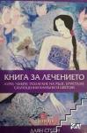Книга за лечението (2008)
