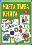 Моята първа книга, 3-6 години (2008)