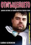 Отмъщението: Цялата истина за убийството на Георги Стоев (2008)