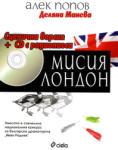 Мисия Лондон - Сценична версия + CD с радиопиеса (2008)