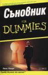 Съновник For Dummies (2008)