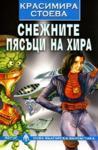 Снежните пясъци на Хира/ Нова българска фантастика (2008)