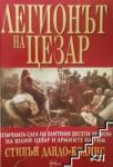 Легионът на Цезар (2008)