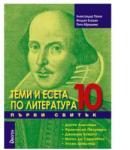 Теми и есета по литература 12кл. - първи свитък (2008)