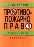 Противопожарно право. Лекции и тестове (2008)
