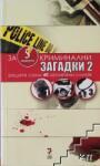 Криминални загадки 2 (2008)