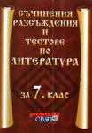Съчинения, разсъждения и тестове по литература за 7. клас (2008)