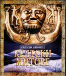 Келтски митове (2008)
