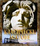 Класически митове (2008)