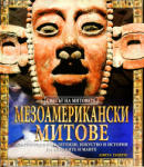 Мезоамерикански митове (2008)