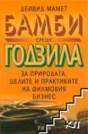 Бамби срещу Годзила (2008)