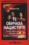 Жените на Третия райх (2008)