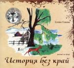 История без край (2008)