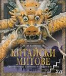 Китайски митове (2008)