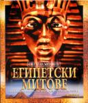 Египетски митове (2008)