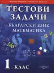 Тестови задачи по български език и математика за 1. клас (2008)
