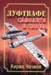 Луфтвафе: Самолети в сянка (2008)
