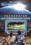 Технология на IP телевизионните услуги (2008)