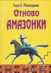 Отново амазонки (2008)