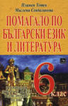 Помагало по български език и литература за 6. клас (2009)
