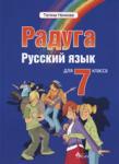 Радуга. Русский язык для 7. класса (2008)