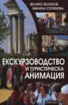 Екскурзоводство и туристическа анимация (2008)