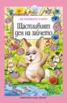 Щастливият ден на зайчето (2008)