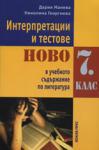 Интерпретации и тестове (2008)