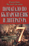 Помагало по български език и литература за 7. клас (2009)