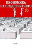 Икономика на предприятието Ч. 3 (2008)