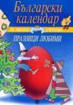 Празници любими (2008)