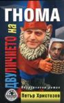Двуличието на гнома (2008)