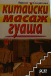 Китайски масаж гуаша (2008)
