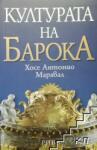 Културата на Барока (2008)