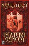 Келтска одисея (2008)