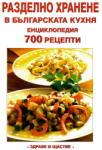 Разделно хранене в българската кухня. Енциклопедия 700 рецепти (2008)