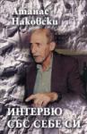 Интервю със себе си (2008)