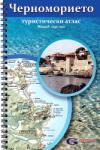 Черноморието - туристически атлас (2008)